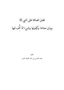 فضل الصلاة على النبي وبيان معناها وكيفيتها وشيء مما ألف فيها