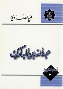 عبد الله بن المبارك
