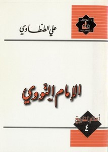 الإمام النووي