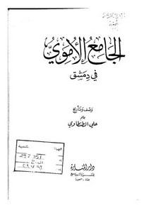الجامع الأموي في دمشق وصف وتاريخ