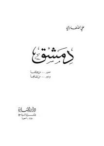 دمشق صور من جمالها وعبر من نضالها