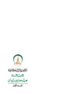 الأعمال الكاملة للأديب الأستاذ محمد حسين زيدان