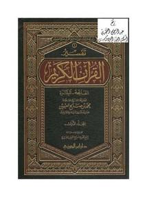 تفسير القرآن الكريم سورة الفاتحة والبقرة