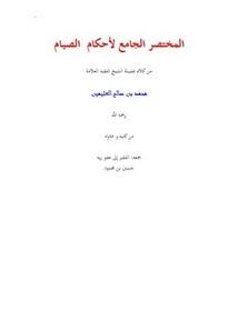المختصر الجامع لأحكام الصيام