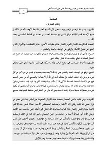 تعليقات الشيخ محمد بن عثيمين على كتاب الكافي