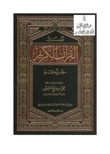 تفسير القرآن الكريم جزء عم