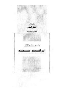الإسلام السياسي والمعركة القادمة