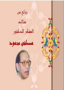 روائع من مقالات المفكر الدكتور مصطفى محمود