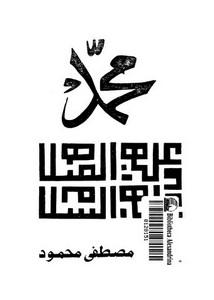 محمد صلى الله عليه وسلم محاولة لفهم السيرة النبوية