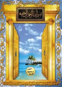 لنتعلم إسلامنا