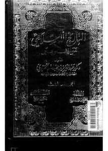 التاريخ الإسلامي مواقف وعبر – السيرة النبوية – الحميدي