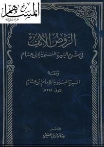 الروض الأنف في شرح السيرة النبوية لابن هشام – السهيلي- ت الوكيل – ط الكتب الإسلامية
