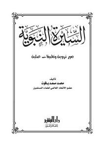 السيرة النبوية – محمد مسعد ياقوت