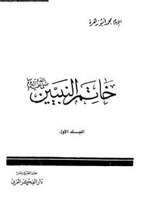 خاتم النبيين – محمد أبو زهرة – دار الفكر العربي