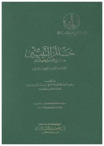 خاتم النبيّين صلى الله عليه وسلم – محمد أبو زهرة