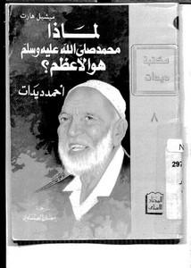 لماذا محمد صلى الله عليه وسلم هو الأعظم – ديدات