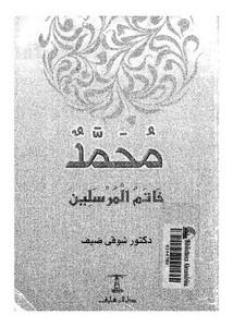 محمد خاتم النبيين – شوقي ضيف