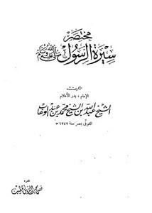 مختصر سيرة الرسول صلى الله عليه وسلم – محمد عبد الوهاب – تحقيق محب الدين الخطيب