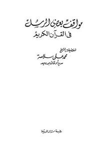 مواقف بعض الرسل في القرآن