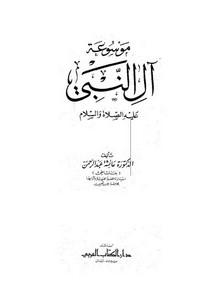 موسوعة آل النبي عليه الصلاة والسلام