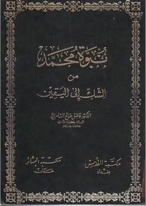 نبوة محمد صلى الله عليه وسلم من الشك إلى اليقين – فاضل السامرائي
