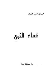 نساء النبي – الجميلي