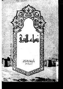 نساء النبي – عائشة عبد الرحمن
