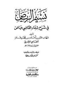 نسيم الرياض في شرح شفاء القاضي عياض – الشهاب الخفاجي – طبعة دار الكتب العلمية