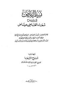 نسيم الرياض في شرح شفاء القاضي عياض – ط دار الكتاب العربي