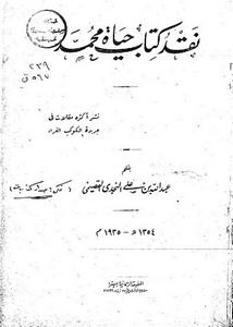 نقد كتاب حياة محمد لعبد الله القصيمي 