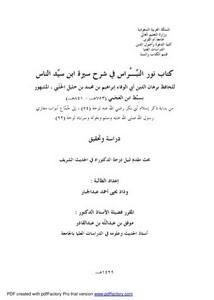 نور النبراس في شرح سيرة ابن سيد الناس-من إسلام أبي بكر إلى أبواب مغازي الرسول