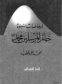 إرهاصات نبوة خاتم المرسلين محمد صلى الله عليه وسلم