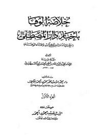 خلاصة الوفا بأخبار دار المصطفى صلى الله عليه وسلم مع زيادات من كتاب وفاء الوفاء