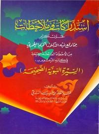 استدراكات وملاحظات حول كثير مما وقع فيه الدكتور أكرم العمري من الأخطاء الفاحشة القبيحة في كتابه المزعوم بـ السيرة النبوية الصحيحة