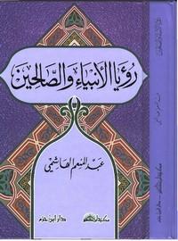 كتاب الحيدة والاعتذار pdf