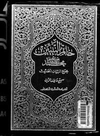 خاتم النبيين محمد صلى الله عليه وسلم
