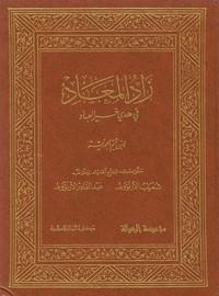 زاد المعاد في هدي خير العباد محمد صلى الله عليه وسلم