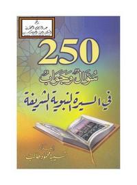 250 سؤال وجواب في السيرة النبوية الشريفة