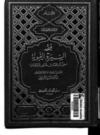 فقه السيرة النبوية من زاد المعاد في هدي خير العباد
