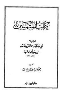 ابن أبي الدنيا-كتاب المتمنين