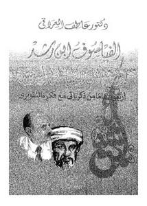 ابن رشد-ابن رشد أربعون عاماً-عاطف العراقي