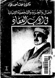 العقاد-نعمات احمد فؤاد الجمال والحرية الشخصية فى ادب العقاد