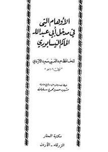 مشهور آل سلمان-الأوهام التي في مدخل أبي عبد الله الحاكم النيسابوري