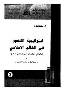 محمد عمارة-استراتيجية التنصير في العالم الاسلامى