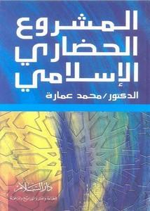 محمد عمارة-المشروع الحضارى الاسلامى