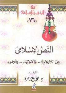 محمد عمارة-النص الاسلامى بين التاريخية والاجتهاد والجمود