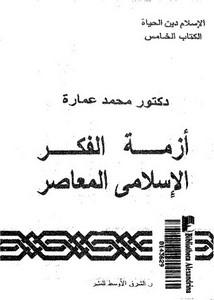 محمد عمارة-أزمة الفكر الاسلامي المعاصر