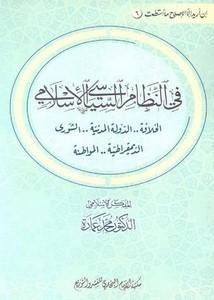 محمد عمارة-في النظام الاسلامى السياسى