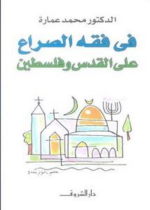 محمد عمارة-في فقة الصراع على القدس و فلسطين
