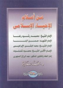 محمد عمارة-من اعلام الاحياء الاسلامى